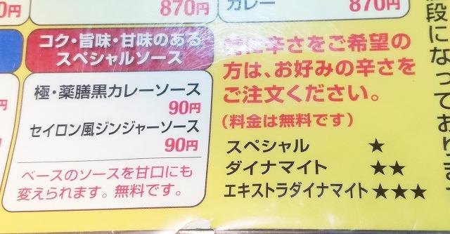 カレーの辛さスペシャル・ダイナマイト・エキストラダイナマイト