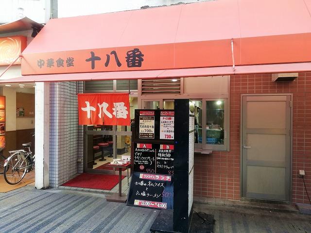 大阪のB級グルメチャーハン 十八番