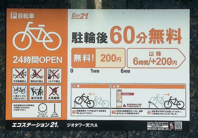 天満は自転車無料の駐輪所もある