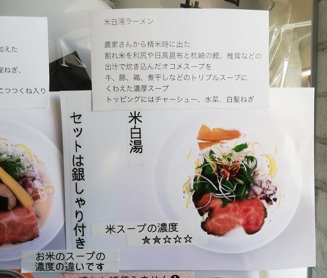 大阪都島の米白湯ラーメン