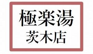 メロンパンが店頭で売っているスーパー銭湯 極楽湯茨木店