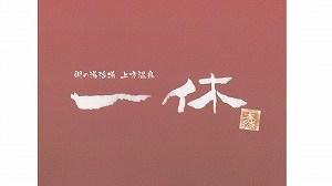 大阪で一番濃い薬湯(生薬風呂)は上方温泉一休