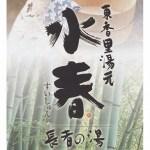 漢方薬草塩サウナが魅力的-東香里湯元 水春