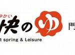 マンガが読めてドリンク無料のスーパー銭湯温泉「湯快のゆ門真店」