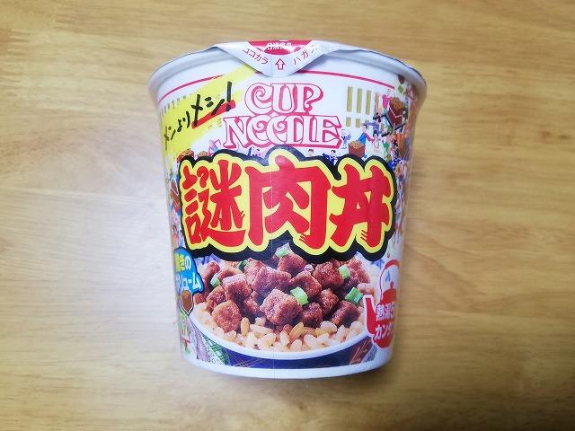 カップヌードル謎肉丼のパッケージ