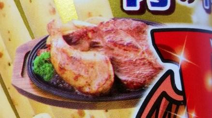 肉の十字レーザー味
