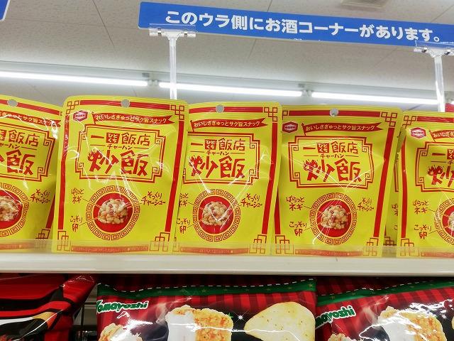 亀田製菓のチャーハンおかき