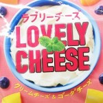 インスタ映えのポテトチップス「ラブリーチーズ」