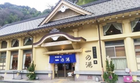 城崎温泉「一の湯」