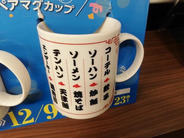 ソーハンマグカップ
