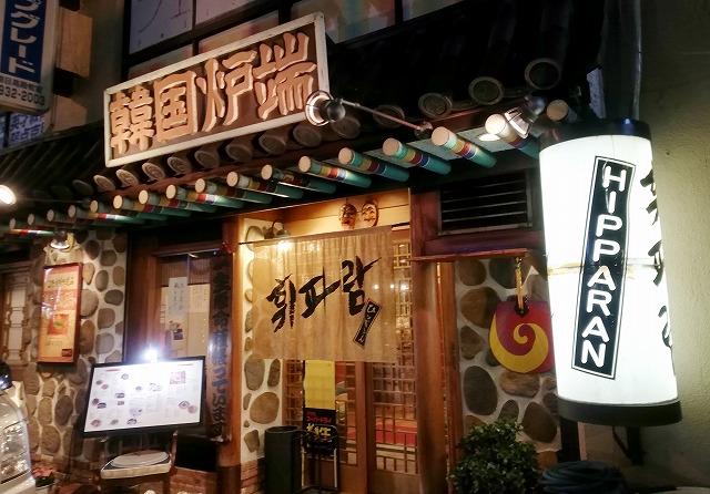 韓国料理ヒッパラン