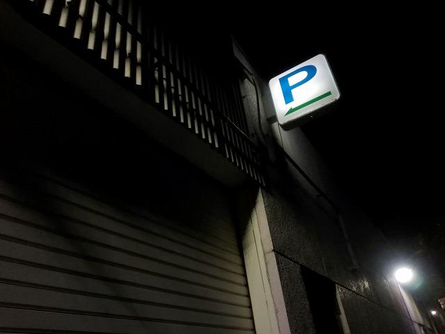 華厳の湯の駐車場