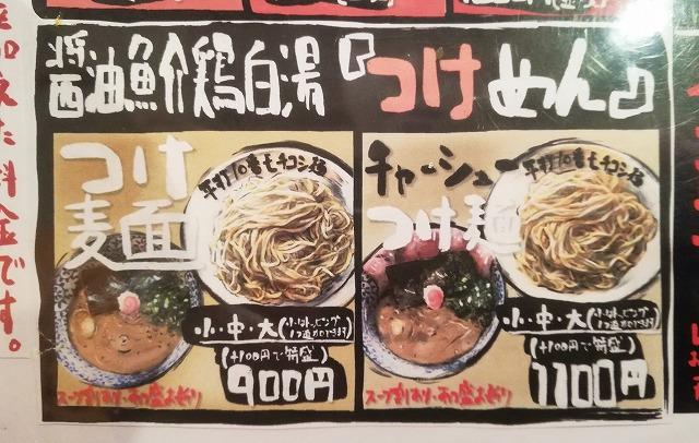 縁乃助商店のつけ麺メニュー