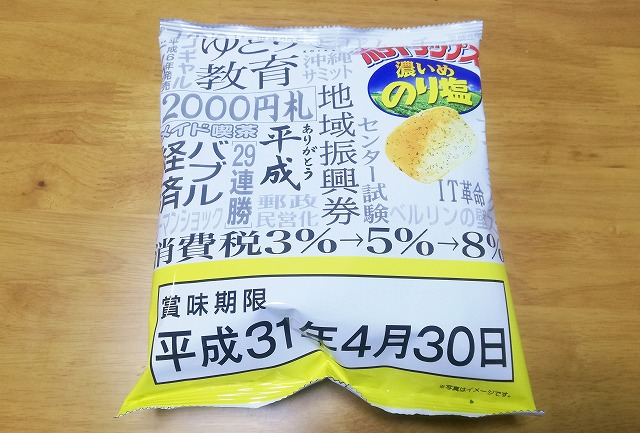 平成最後のポテトチップスの文字