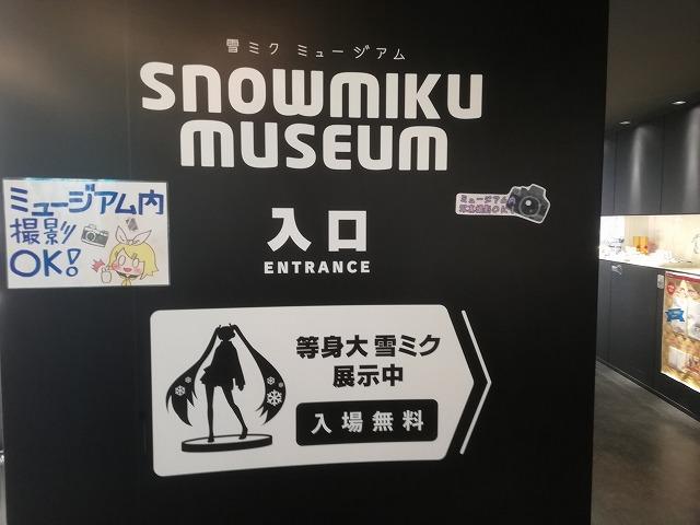 SNOW MIKU MUSEUM