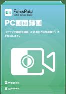 PC画面録画
