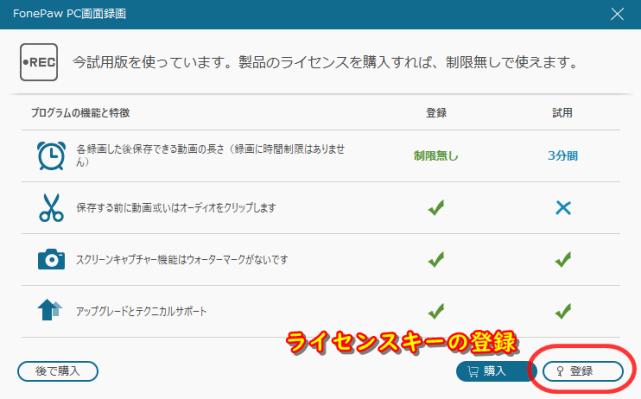 FonePawPC画面録画のライセンキー登録方法