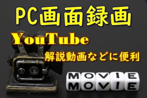 YouTube解説動画に便利なPC画面録画