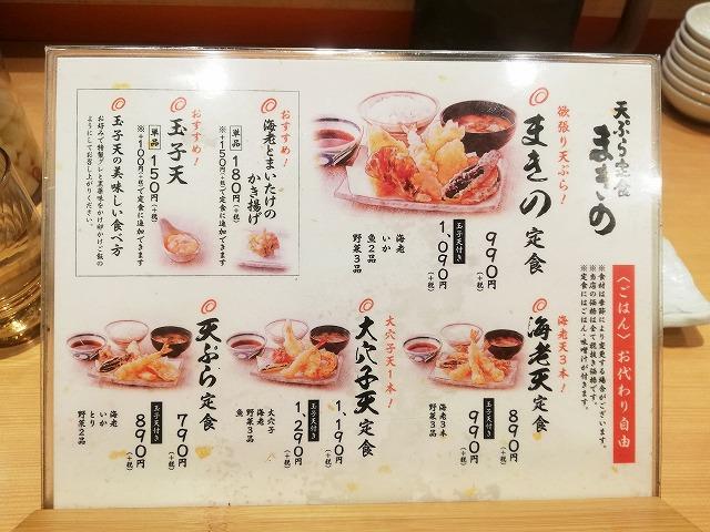 天ぷら「まきの」のメニュー