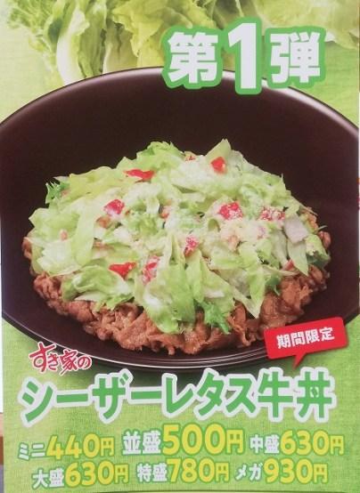 シーザーレタス牛丼のメニュー
