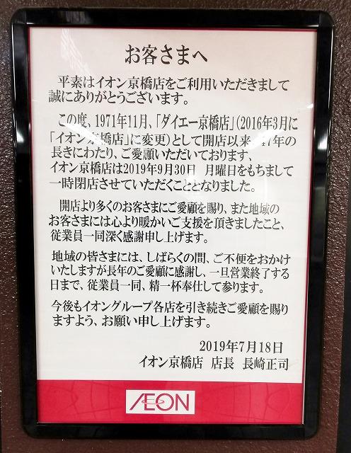 京橋イオンが閉店