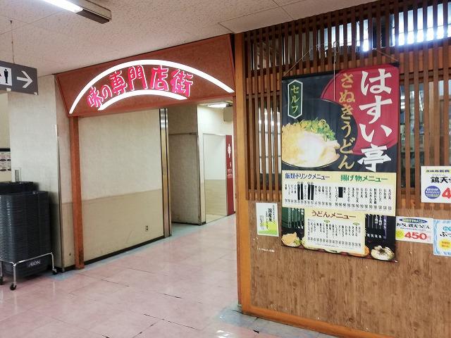 京橋ダイエーの味の専門店街