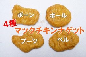 マックチキンナゲットの4つの形状