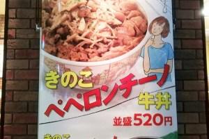 すき家のきのこペペロンチーノ牛丼