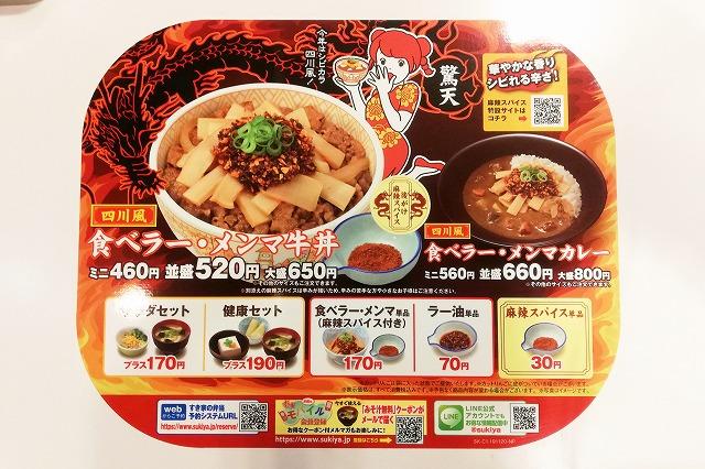 四川風食べラー・メンマ牛丼