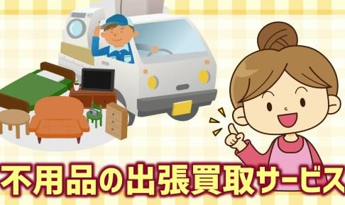 リサイクルジャパンの出張買取サービス