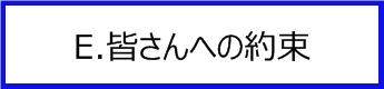 https://keihisakugen.tokyo/yakusoku