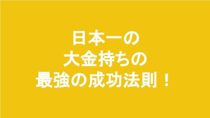 斎藤一人 成功法則