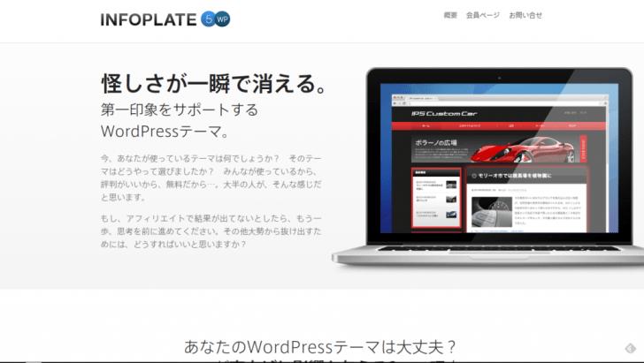 WordPressテーマ「INFOPLATE」