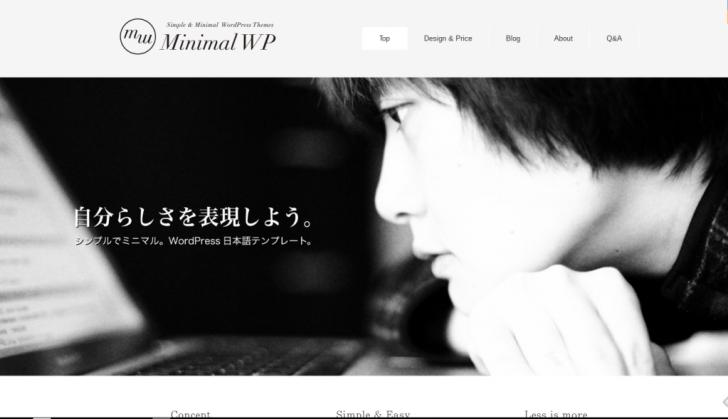 WordPressテーマ「Minimal WP」