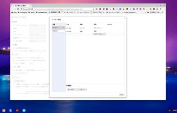 Chromebookの単語登録 8
