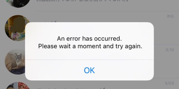 LINEで「An error has occurred.」というエラーが出る問題の解決策