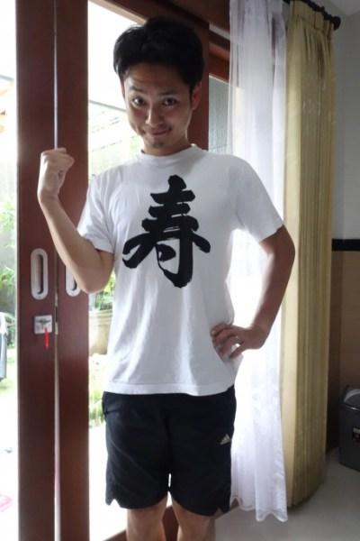 寿Tシャツ