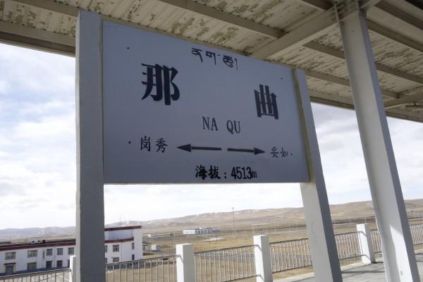 青蔵鉄道ラサ前最後の駅