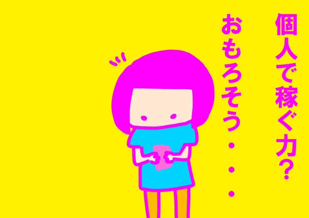 就活しないで個人事業主に!女子大生こけしちゃんがオーダーメイドペットグッズ専門店をオープン!