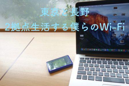 月額3,684円でWi-Fiが使い放題!【Broad WiMAX】申し込み方法・オプション解約方法を紹介!