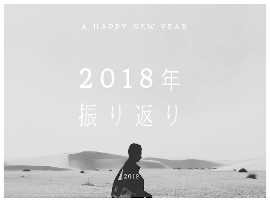 2018年の振り返り