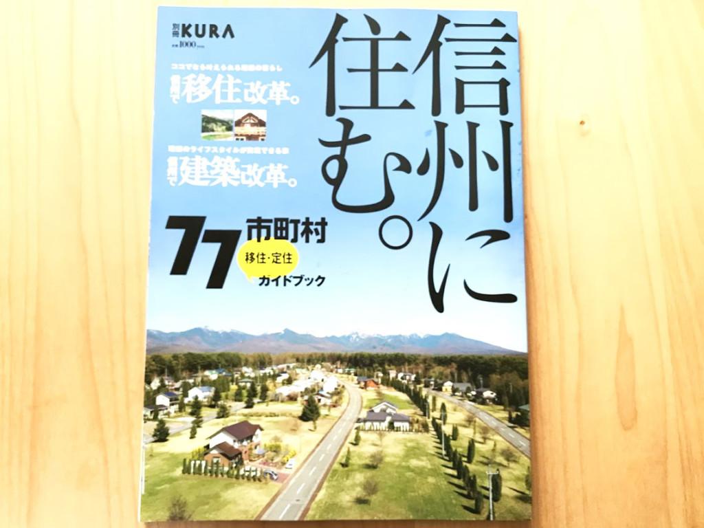 【メディア掲載】別冊KURAに掲載されました!