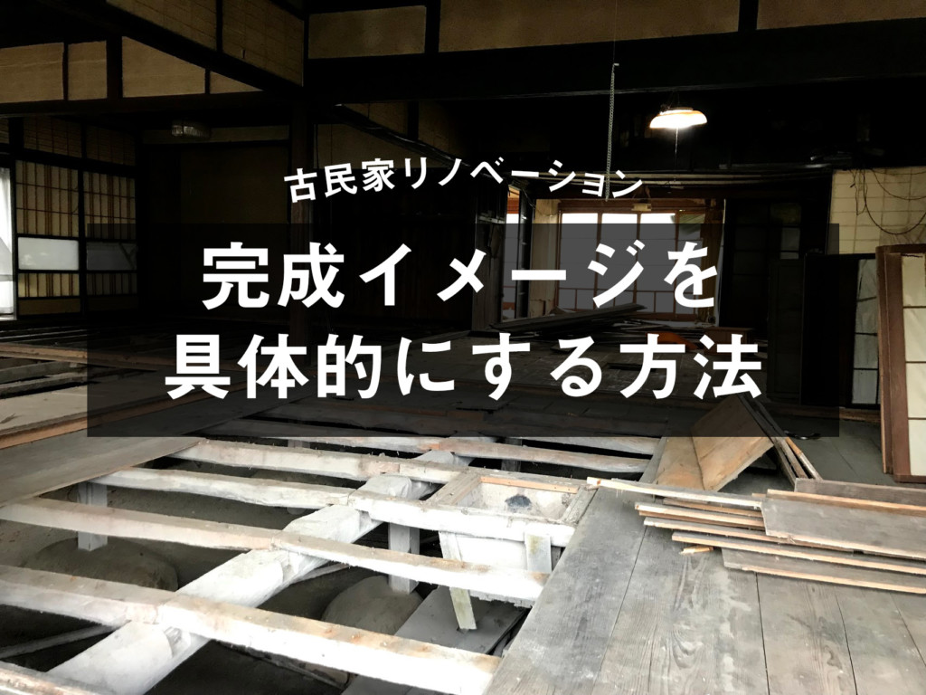 renovation_eyecatch