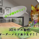 3Dモデル製作 オーダーメイド受付しています!!