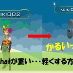 VRChatが重い・・・軽くする設定のご紹介!!