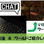 【VRChat】操作方法&ワールドのご紹介します!