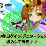 【VRChat】カッコよく登場!召喚アニメーションを導入してみた!!