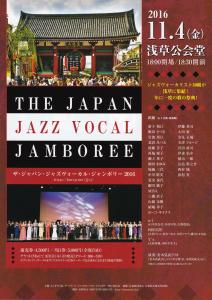 Jazz Vocal Jamboree