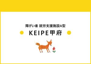 KEIPE甲府事業所案内資料へ