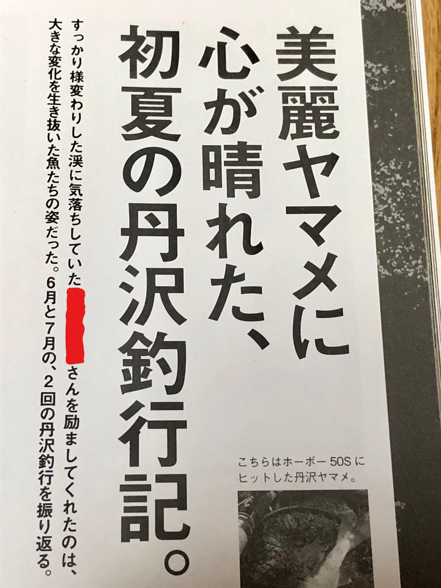 鱒の森最新号